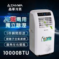 【ZANWA晶華】冷暖型10000BTU 清淨除溼移動式空調/冷氣機(ZW-1260CH)