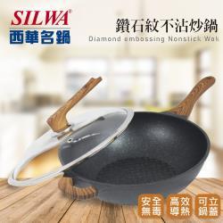 SILWA 西華 鑽石紋不沾炒鍋32cm-曾國城熱情推薦