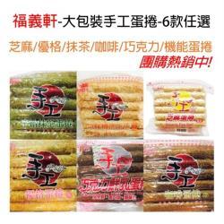 福義軒-手工芝麻/咖啡/抹茶/巧克力/優格家庭號蛋捲(3包組)