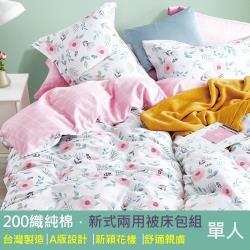 eyah 台灣製200織精梳棉單人床包新式兩用被四件組-恬靜花粉