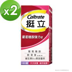 【挺立】葡萄糖胺強力錠(150錠X2盒)(3合1關鍵配方)