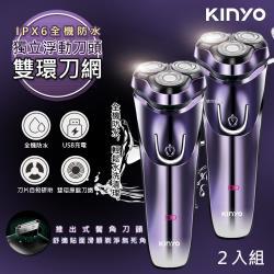 二入組【KINYO】IPX6級三刀頭充電式電動刮鬍刀(KS-503)全機防水可水洗