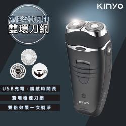 【KINYO】雙刀頭充電式電動刮鬍刀(KS-501)刀頭可水洗