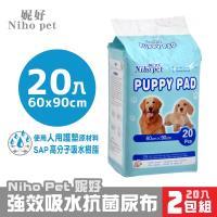 Niho Pet妮好-強效吸水抗菌尿布60x90cm(20入) x2包組(402056)