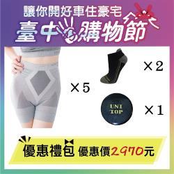 足好(鍺)竹炭防黴銀纖維提臀女平口-超值5+3件組