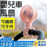 運動風 八爪魚變形USB風扇 手持夾式兩用 嬰兒車風扇