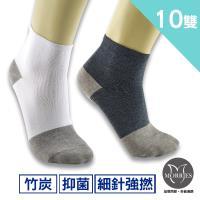 【MORRIES 】超值10雙組.竹炭細針1/2男短襪LV127.盒裝(強撚薄棉竹炭襪.台灣微笑標章)