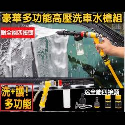 DaoDi豪華水槍組多功能高壓洗車水槍組 贈全功能四顆接頭x1組
