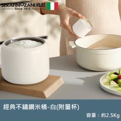 SERAFINO ZANI 經典不鏽鋼米桶-藍綠/白