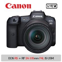 CANON EOS R5+ RF 24-105mm F4L IS USM (公司貨)