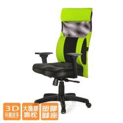 GXG 高背電腦椅 (3D升降扶手/大腰枕) TW-171 EA9