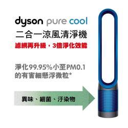 最後1台↘Dyson戴森 Pure Cool二合一涼風空氣清淨機風扇TP00(鐵藍色)-庫★登錄送2000戴森禮券