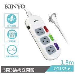 KINYO 3開3插安全延長線1.8M(CG133-6)