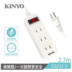 KINYO 1開3插安全延長線2.7M(CG213-9)