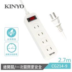 KINYO 1開4插安全延長線2.7M(CG214-9)
