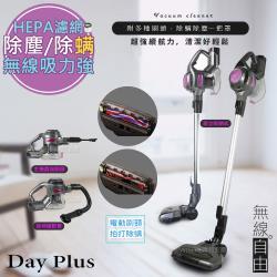 【勳風】Day Plus極速HEPA級無線吸塵器/除螨機(HF-H365)快充/長效/全配