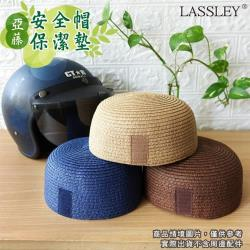 LASSLEY (3入)亞藤安全帽保潔墊 內襯墊 隔熱墊