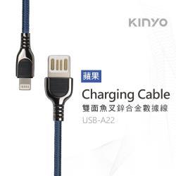 KINYO雙面魚叉鋅合金充電數據線(蘋果) (USB-A22)