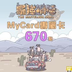 MyCard最強蝸牛專屬卡670點