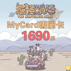 MyCard最強蝸牛專屬卡1690點