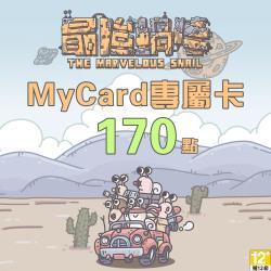 MyCard最強蝸牛專屬卡170點