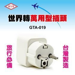 威電GTA-019德國、法國、韓國變換插頭 1入