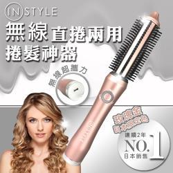 【Instyle】第三代無線直捲專用造型梳(玫瑰金)