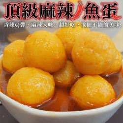 海肉管家-夜市小吃首選麻辣魚蛋(2包/每包約600g±10%)