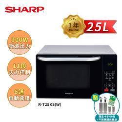雙好禮 商品卡$100+贈送時尚不銹鋼調味罐組 SHARP 夏普 25L自動烹調快速加熱 微電腦微波爐 R-T25KS(W)