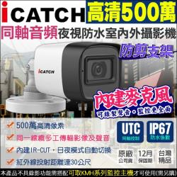 KINGNET 監視器攝影機 可取監控 Icatch 最新 同軸音頻 500萬 防水槍型攝影機 5MP 內建麥克風 影音監控 防剪線破壞支架 金屬耐用