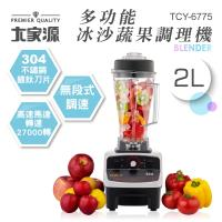 大家源 2L多功能冰沙蔬果調理機TCY-6775