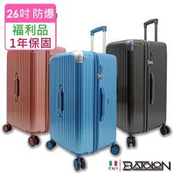 (福利品 26吋)  動滋TSA鎖PC防爆硬殼箱/行李箱 (3色任選)