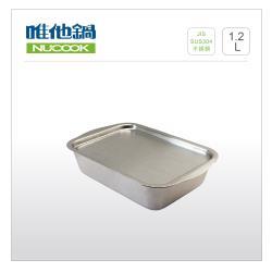 VitaCraft唯他鍋  NuCook 不銹鋼保鮮盒1.2L (S)