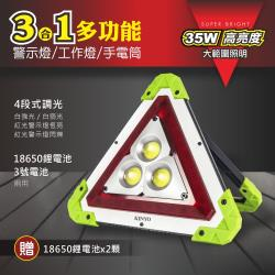 KINYO多功能三角警示/工作燈LED-218