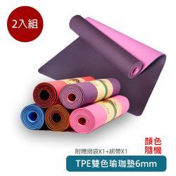 [日上川良品] TPE雙色防滑瑜珈墊-6mm/2入組