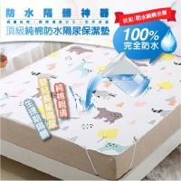 DaoDi頂級純棉防水隔尿保潔墊 2入組尿布墊防水墊產褥墊 (尺寸雙人加大)