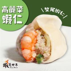 【蝦覓世界】高麗菜-鮮蝦水餃(480g/包;5包組)