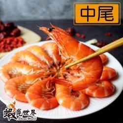 【蝦覓世界】中 尾 - 5.5∘藥膳紹興醉蝦(400g/包;5包組)