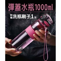 (2個1組) 彈蓋水瓶1000ML(附洗瓶刷)