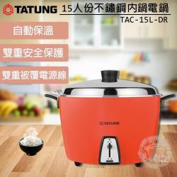 TATUNG大同 15人份不鏽鋼內鍋電鍋 TAC-15L-DR-庫(e)