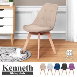 【Hampton 漢汀堡】肯尼斯布面拉扣木腳餐椅-多色可選(餐椅/休閒椅/辦公椅)