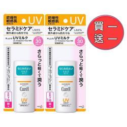 (買一送一)Curel珂潤 潤浸保濕防曬乳30ml(臉部用 SPF30 PA++)(原廠公司貨)