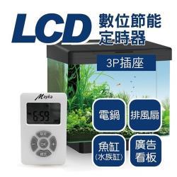 明家 Mayka TM-E2 LCD 數位節能定時器