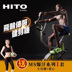 璽督Hito飛輪伸展健身機/健腹機/美背機/輕巧又實用居家防疫幫手