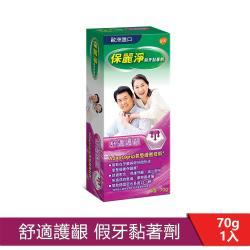保麗淨 假牙黏著劑70g-舒適護齦