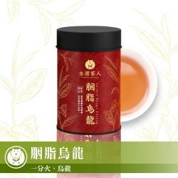 【台灣茶人】胭脂烏龍(75g/罐)-茶語日常系列