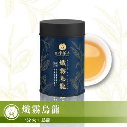 【台灣茶人】熾霧烏龍(75g/罐)-茶語日常系列
