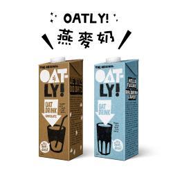 瑞典OATLY 原味/巧克力燕麥奶1000mlX3瓶 (2種口味任選)