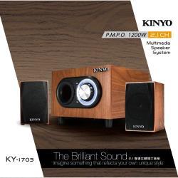KINYO 2.1聲道立體擴大音箱KY-1703