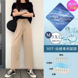 ★2件組★【GF 快時尚】涼感寬褲 MIT台灣製涼感紗(F)